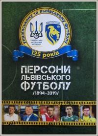 Персони львівського футболу 1894-2019. І. Яремко та інші
