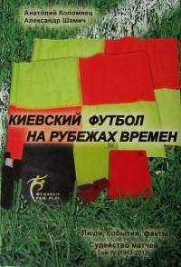 Киевский футбол на рубежах времен. А.Коломиец том 4