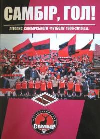 Самбір, гол! Літопис самбірського футболу 1906 – 2018 р.р. Є. Попов