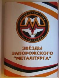Звёзды запорожского «Металлурга»