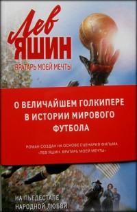 Лев Яшин. Вратарь моей мечты. В. Жмак