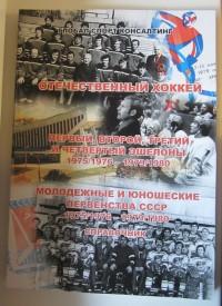 Отечественный хоккей. Первый, второй, третий и четвёртый эшелоны 1975/1976 – 1979/1980.  Молодёжные и юношеские первенства СССР