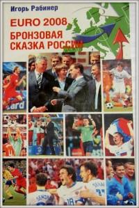 EURO 2008. Бронзовая сказка России. И. Рабинер