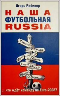Наша футбольная Russia. И. Рабинер