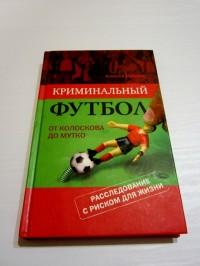 Криминальный футбол. От Колоскова до Мутко. А. Матвеев