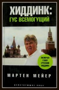 Футбол убьёт Россию. Народная игра в рублях, договорняках и взятках. Н.Ярёменко
