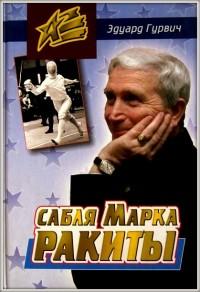 Сабля Марка Ракиты. Э. Гурвич