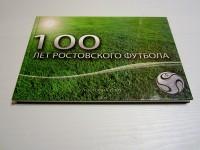 100 лет ростовского футбола. Б.Шинкаренко, Н.Акопов