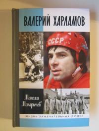 Валерий Харламов. ЖЗЛ. М. Макарычев