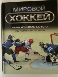 Мировой хоккей. Энциклопедия хоккея