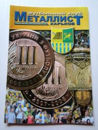 Металлист, спецвыпуск 2008 г.