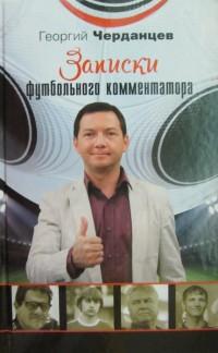 Записки футбольного комментатора. Г. Черданцев