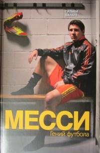 Месси. Гений футбола. Гильем Балаге