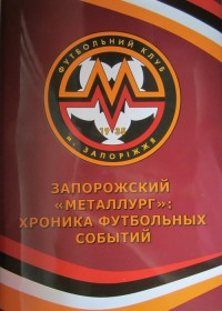 Запорожский «Металлург»: Хроника футбольных событий