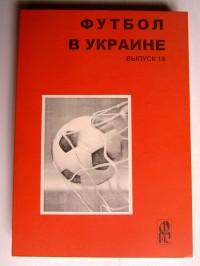 Футбол в Украине 2009\2010 гг. Выпуск 19.  Ю. Ландер