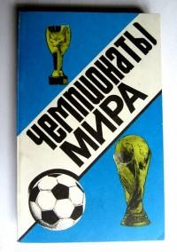 Чемпионаты мира. 1930 – 1990. Ю. Ландер