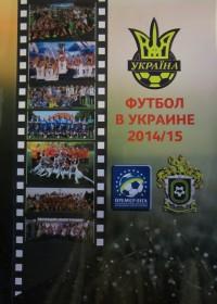 Футбол в Украине № 24/ Вся футбольная Европа № 5. Ю. Ландер