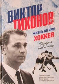 В. Тихонов. Жизнь во имя хоккея. Т. Тихонова