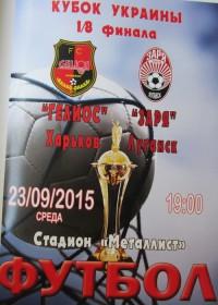 Программа Гелиос (Харьков) - Заря (Луганск) Кубок Украины