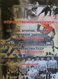 Отечественный хоккей. Первый, второй, третий и четвёртый эшелоны 1980/1981 – 1984/1985.  Молодёжные и юношеские первенства СССР
