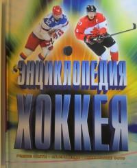Энциклопедия хоккея. Мировой хоккей. Д. Даймонд, Э. Цвайг