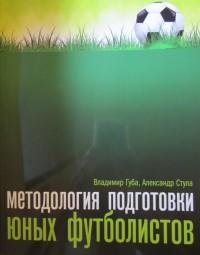Методология подготовки юных футболистов. В. Губа, А. Стула