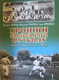 Хроники львовського футбола. Т.1. Б. Люпа, Я. Грисьо, І. Яремко
