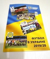 Футбол в Украине № 29/ Вся футбольная Европа № 10. Ю. Ландер