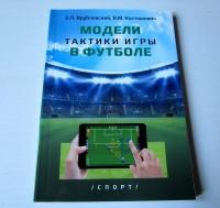 Модели тактики игры в футболе. Е. Врублевский, В. Костюкевич