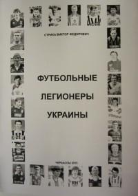 Футбольные легионеры Украины. Виктор Стриха