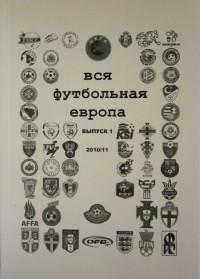 Вся футбольная Европа, вып.1, сезон 2010\2011. Ю. Ландер