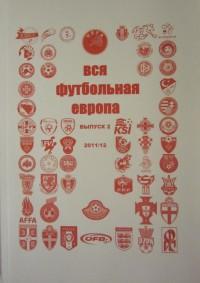 Вся футбольная Европа, вып.2, сезон 2011\2012. Ю. Ландер