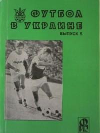 Футбол в Украине.1995\1996 гг.Выпуск 5. Ю. Ландер.