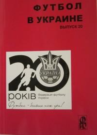 Футбол в Украине 2010/2011гг. Выпуск 20. Ю.Ландер