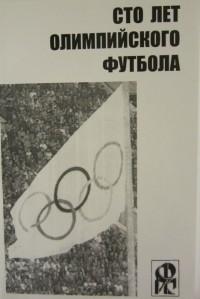 Сто лет олимпийского футбола. Ю. Ландер