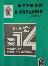 Футбол в Украине 2004\2005 гг. Выпуск 14. Ю. Ландер