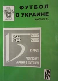 Футбол в Украине 2005\2006 гг. Выпуск 15. Ю. Ландер