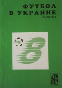 Футбол в Украине 1998\1999 гг. Выпуск 8. Ю. Ландер