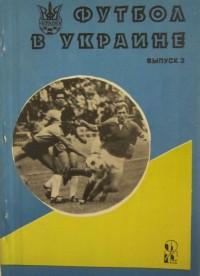 Футбол в Украине 1993\1994 гг. Выпуск 3. Ю. Ландер