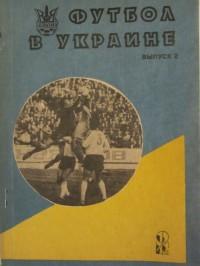 Футбол в Украине 1992\1993 гг. Выпуск 2. Ю. Ландер