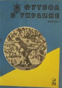 Футбол в Украине. Выпуск 1 (1992). Ю. Ландер