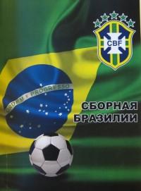 Сборная Бразилии. Статистический сборник. Ю. Ландер