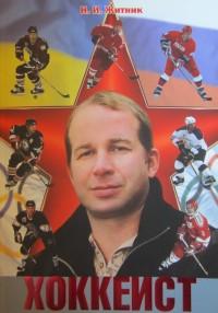 Хоккеист. Н. Житник