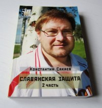 Славянская защита. 2 часть. К. Сакаев