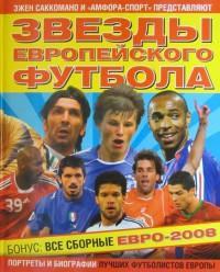 Звезды европейского футбола. Э. Саккомано