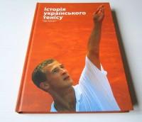 Історія українського тенісу. В. Пожилова