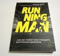 Running man. Как бег помог мне победить внутренних демонов. Ч. Энгл