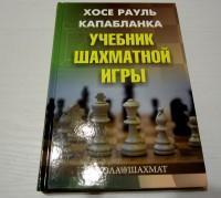 Учебник шахматной игры. Х.Р. Капабланка