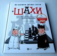 Як навчити дитину грати в шахи. А. Станішевська, У. Станішевська