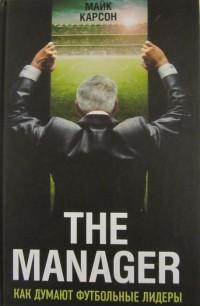 The manager. Как думают футбольные лидеры. М. Карсон